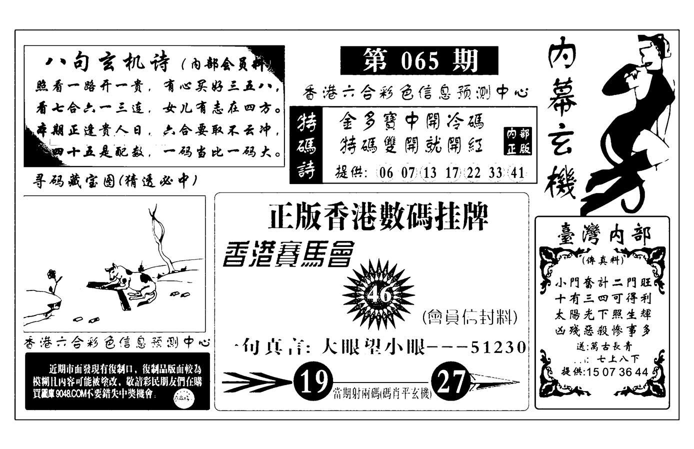065期内幕玄机报(黑白)