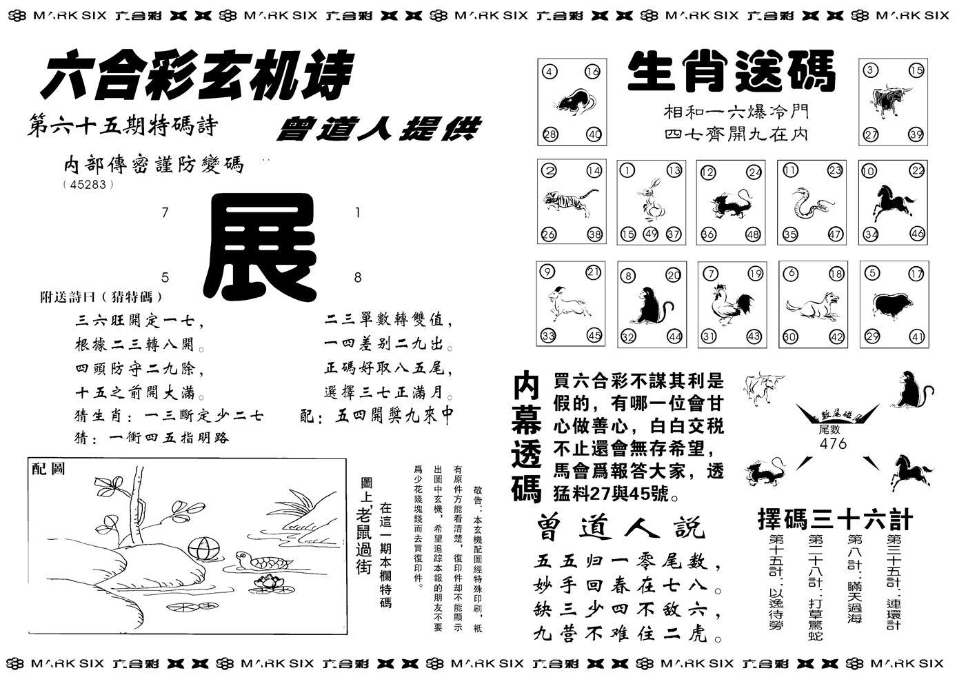 065期新内幕B(黑白)