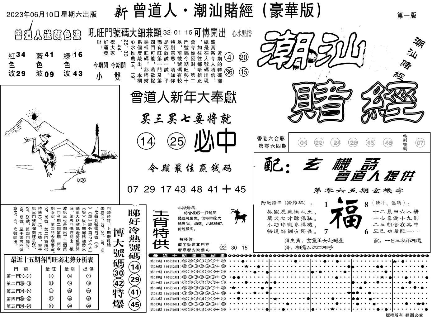 065期潮汕赌经濠华版A(黑白)