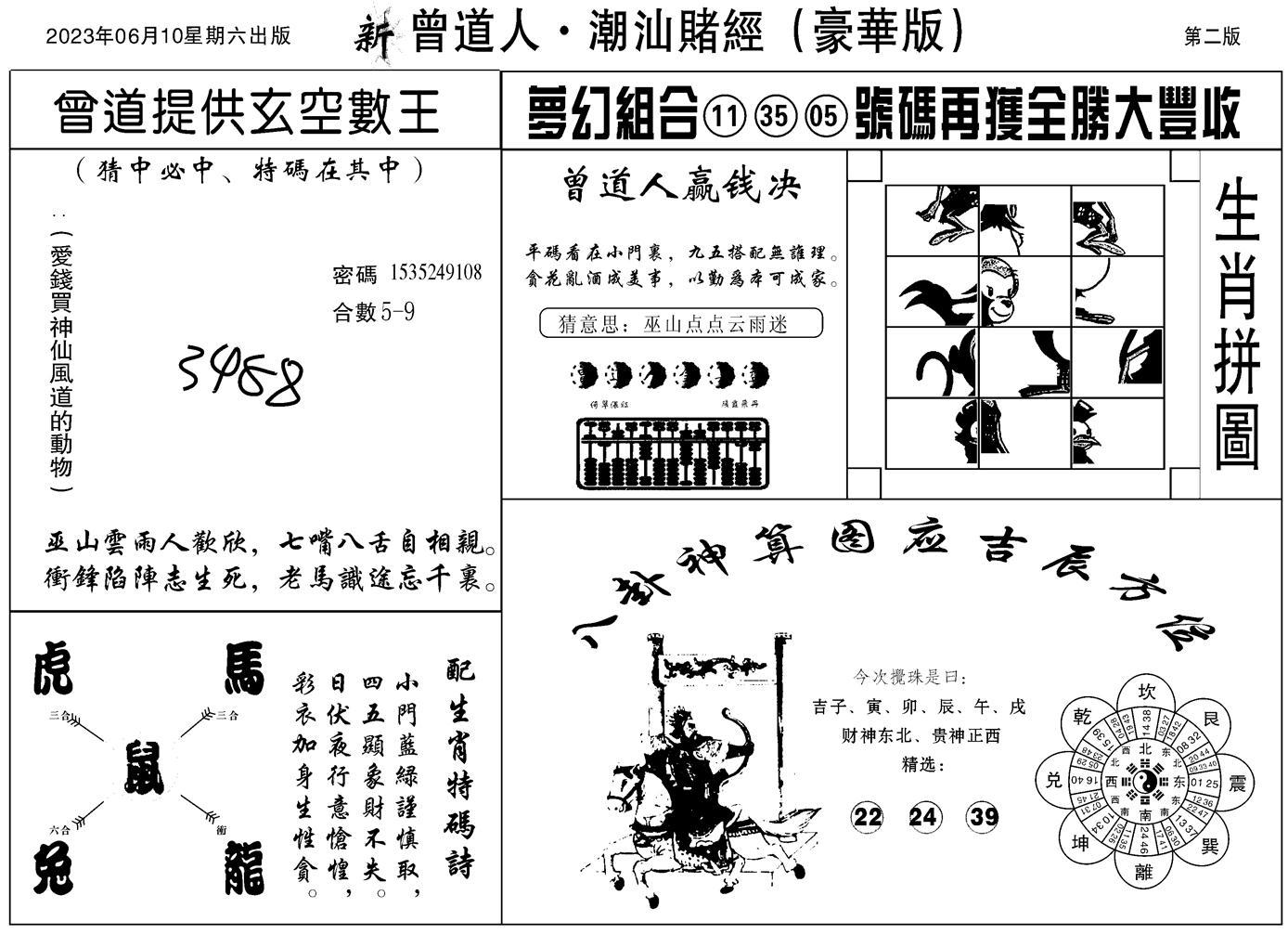 065期潮汕赌经濠华版B(黑白)