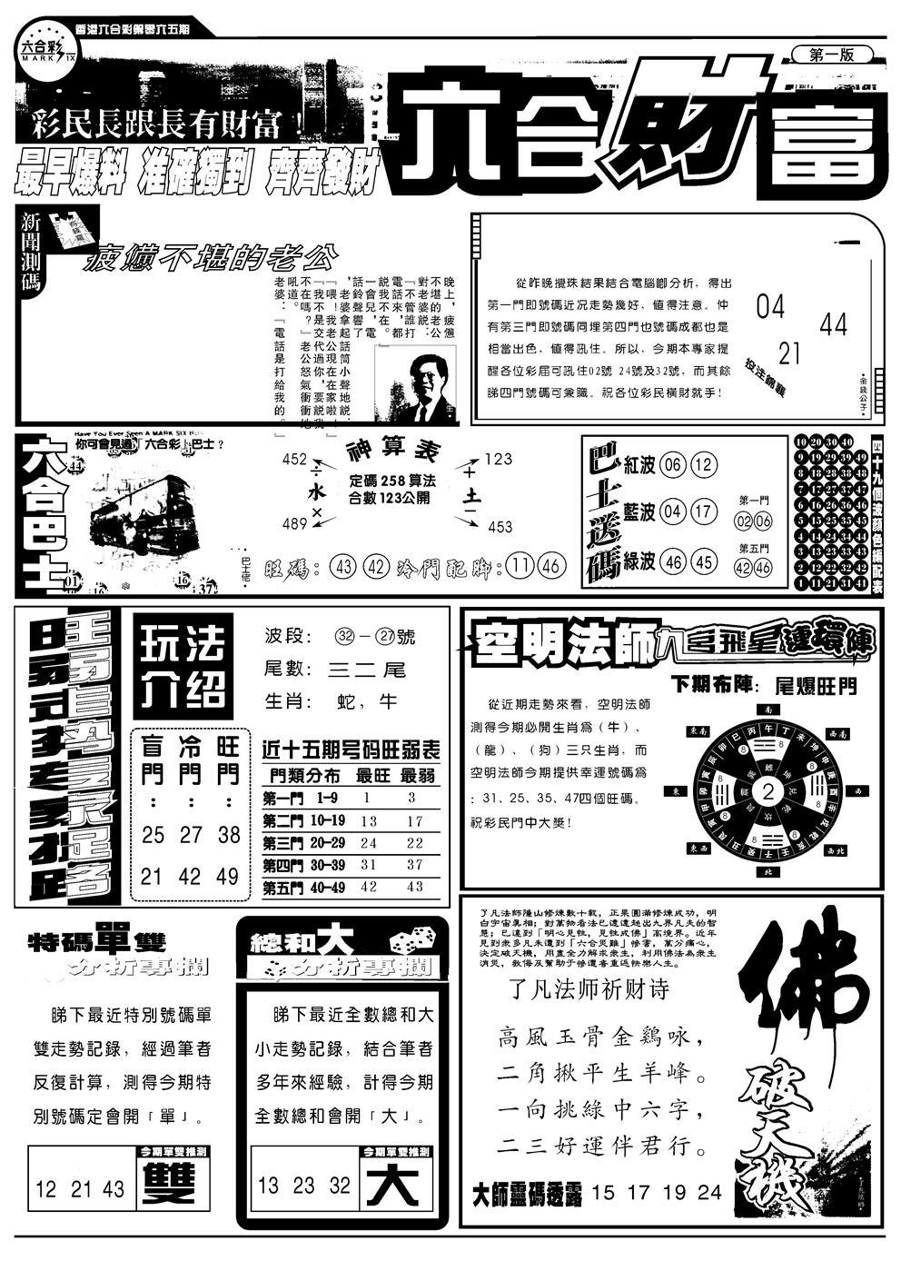 065期六合财富A(黑白)