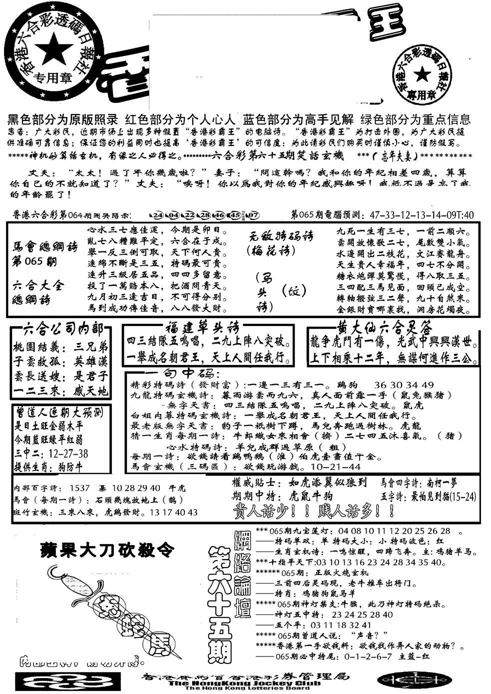065期大刀彩霸王A(黑白)