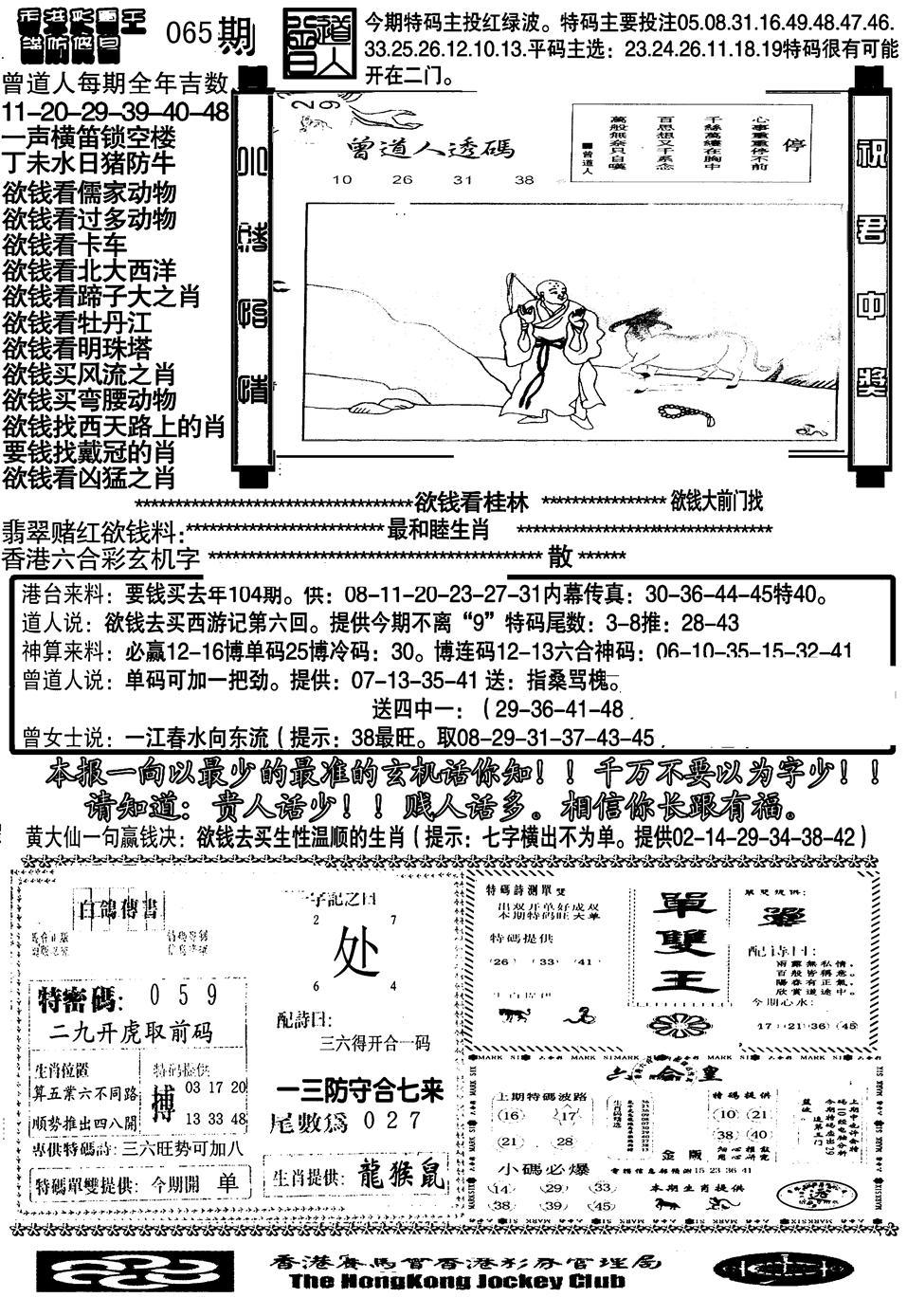 065期大刀彩霸王B(黑白)