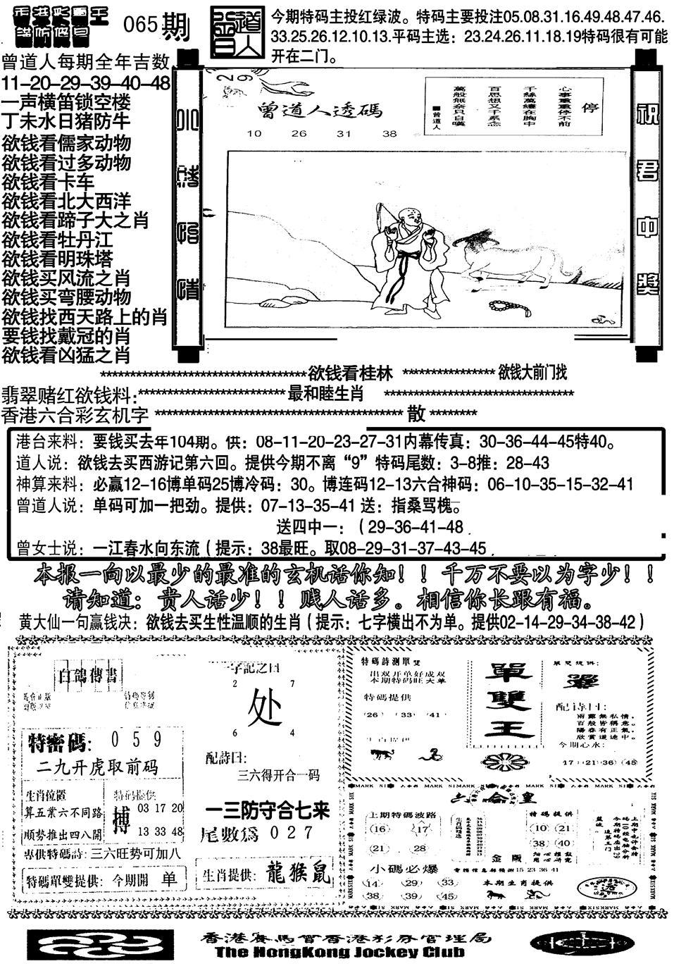 065期另大刀彩综合B(黑白)