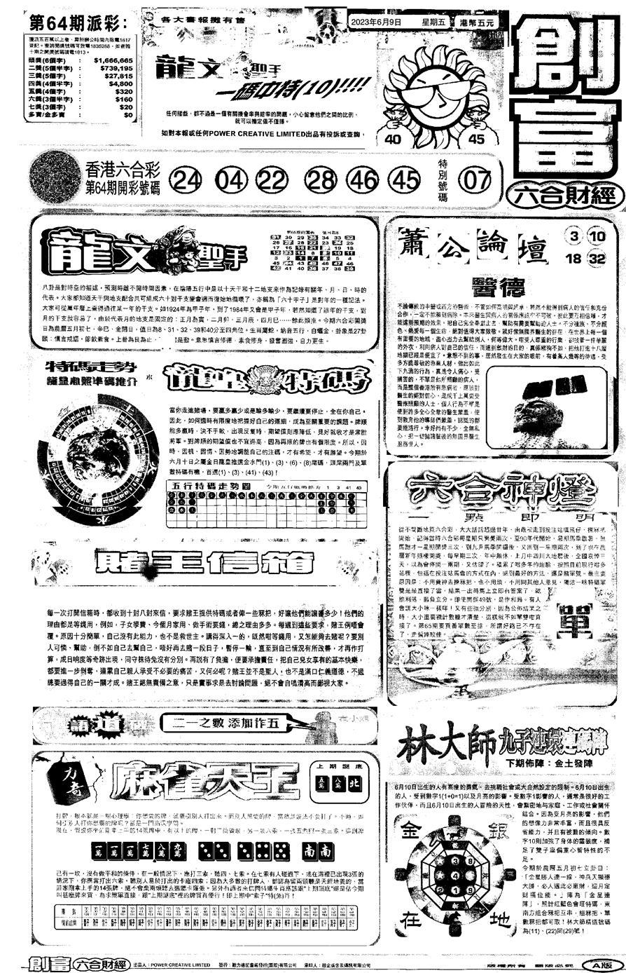 065期大版创富A(黑白)