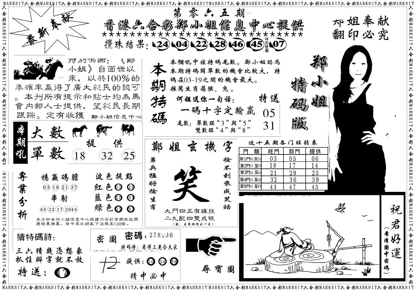 065期郑小姐特码报A(黑白)