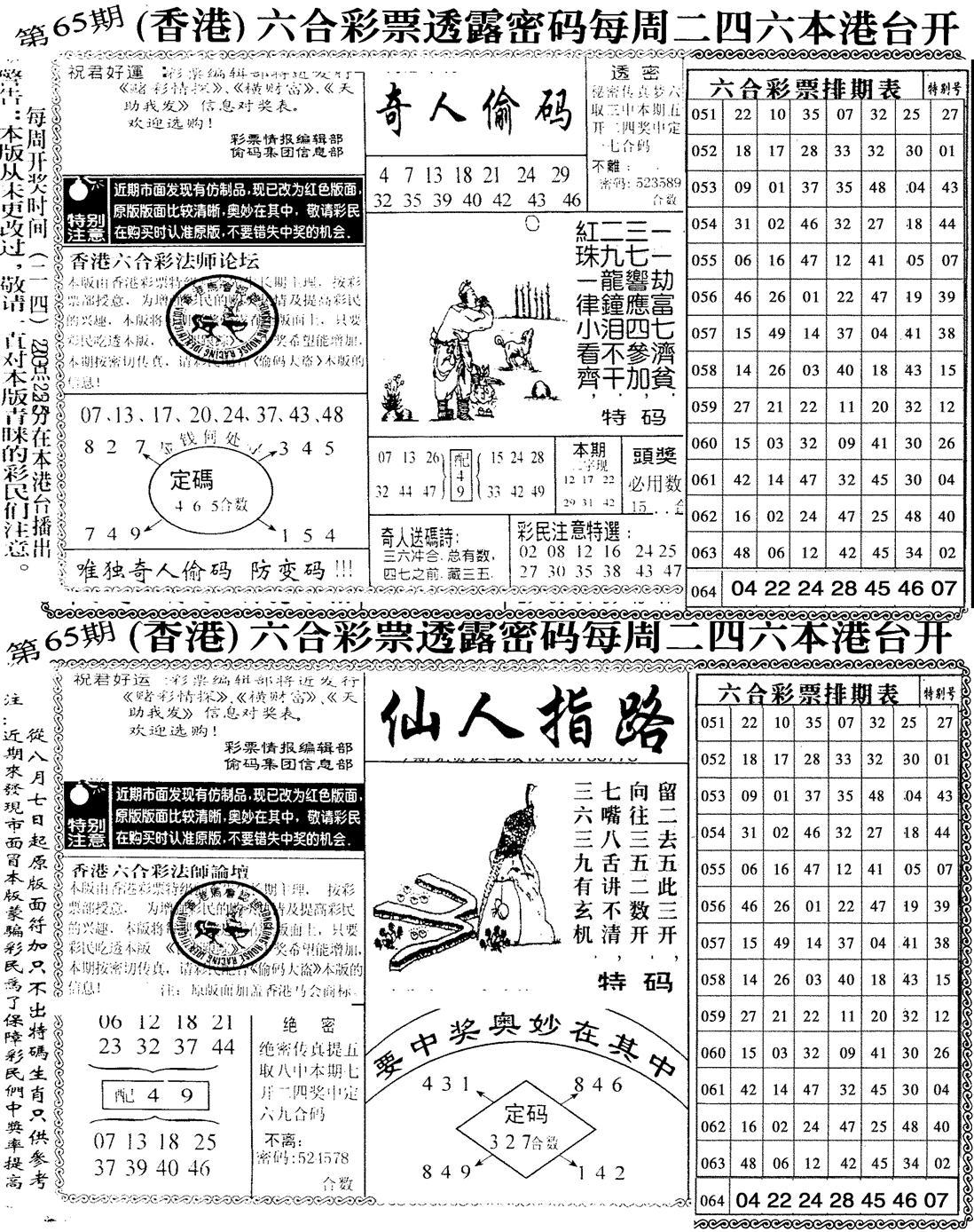 065期中版小四合A(黑白)