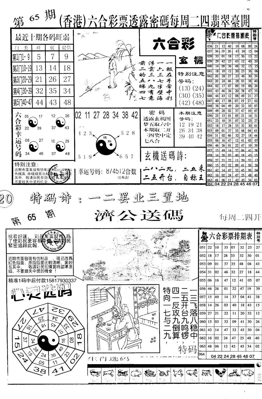 065期中版小四合B(黑白)