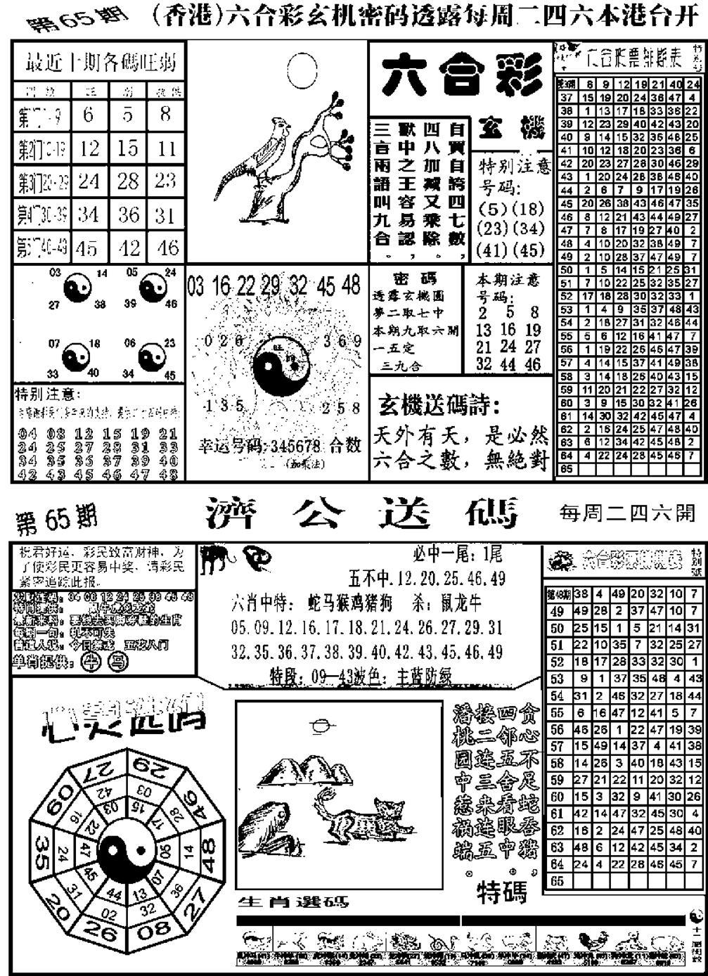 065期老板小四合B(黑白)