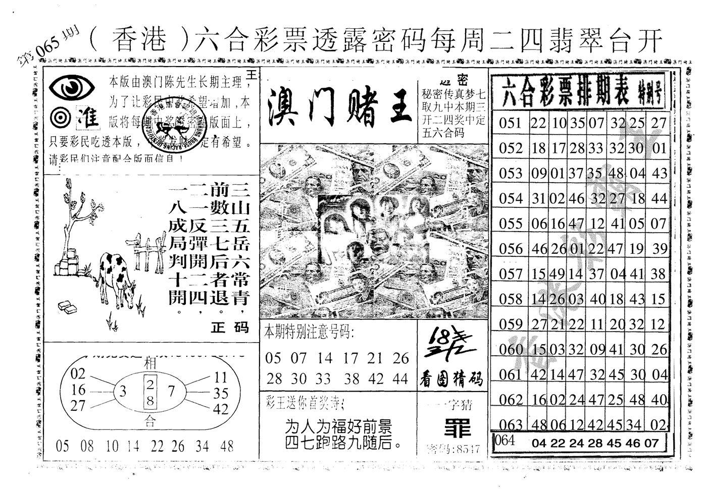 065期老版澳门堵王B(黑白)