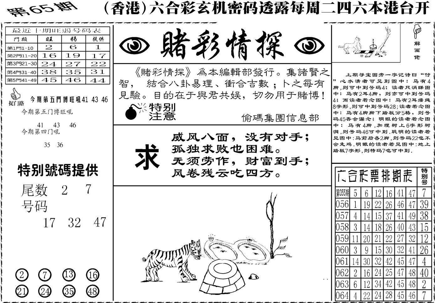 065期老版赌彩情探(黑白)
