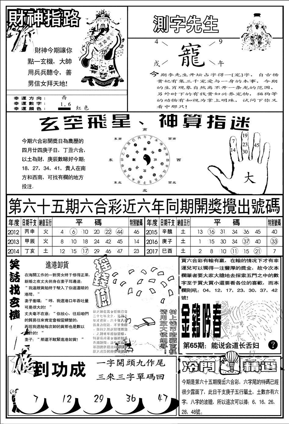 065期中版四柱预测B(黑白)