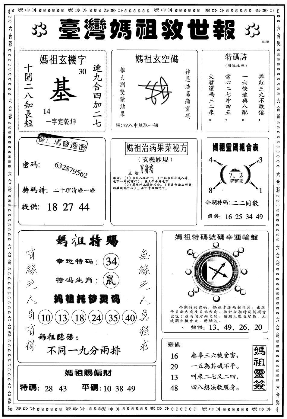 065期台湾妈祖灵码B(黑白)