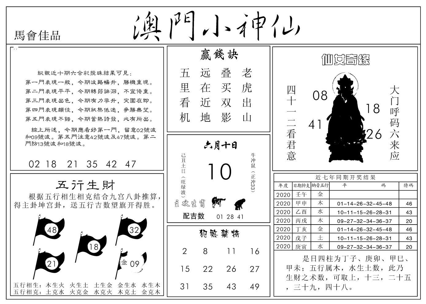 065期澳门小神仙B(黑白)