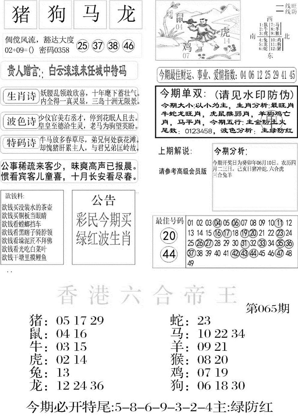 065期金凤凰A(黑白)