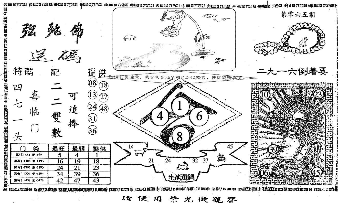 065期老弥陀佛(黑白)