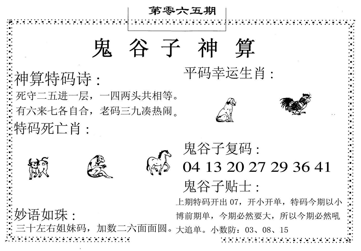 065期鬼谷子神算(黑白)
