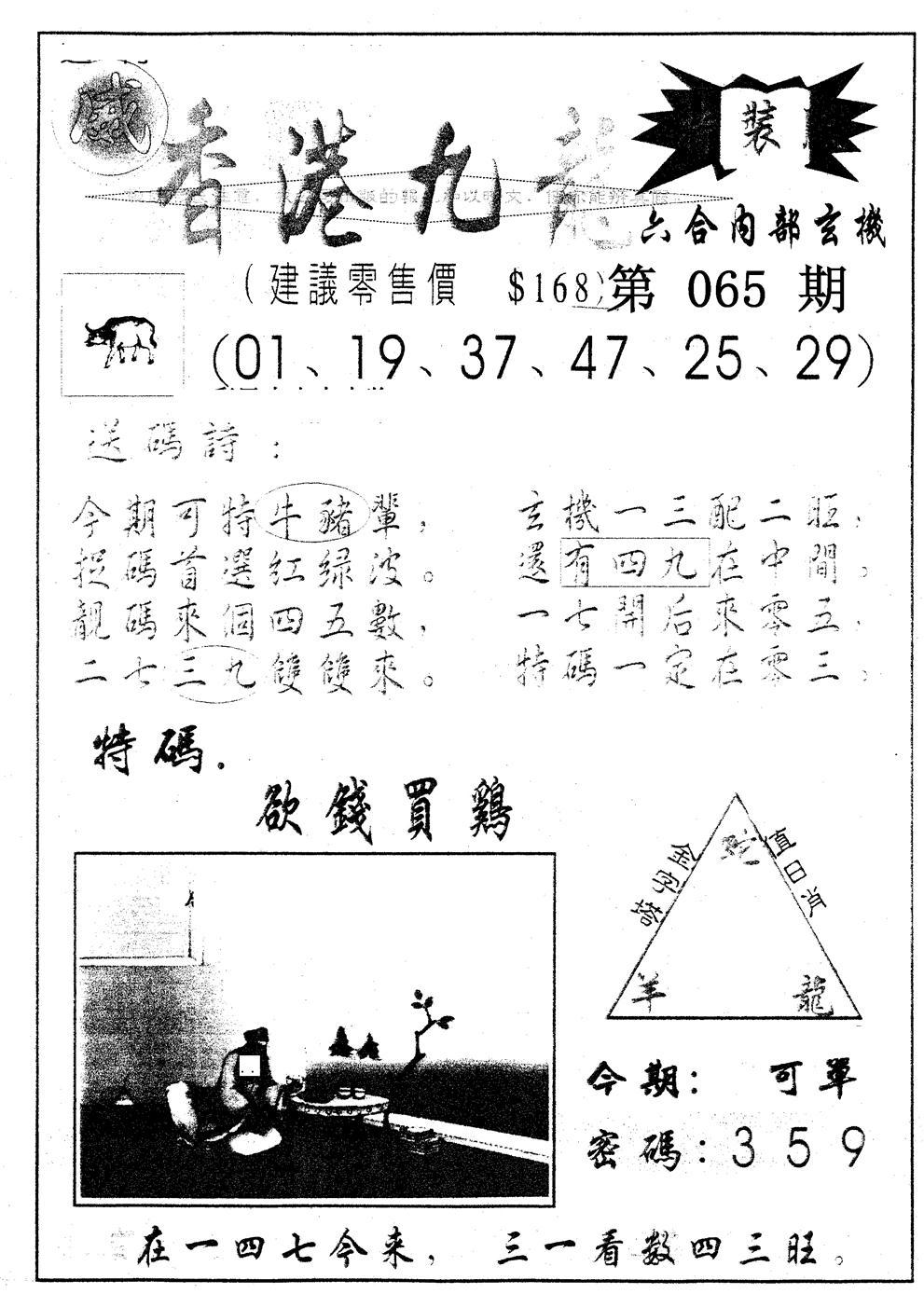 065期另版九龙内幕B(黑白)