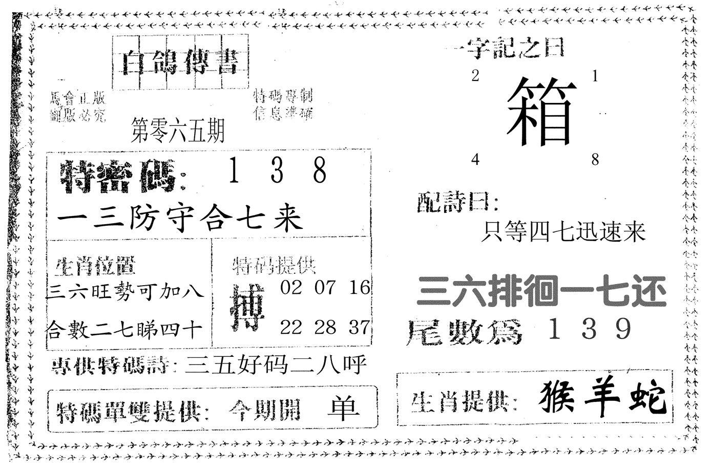 065期白鸽传书(黑白)