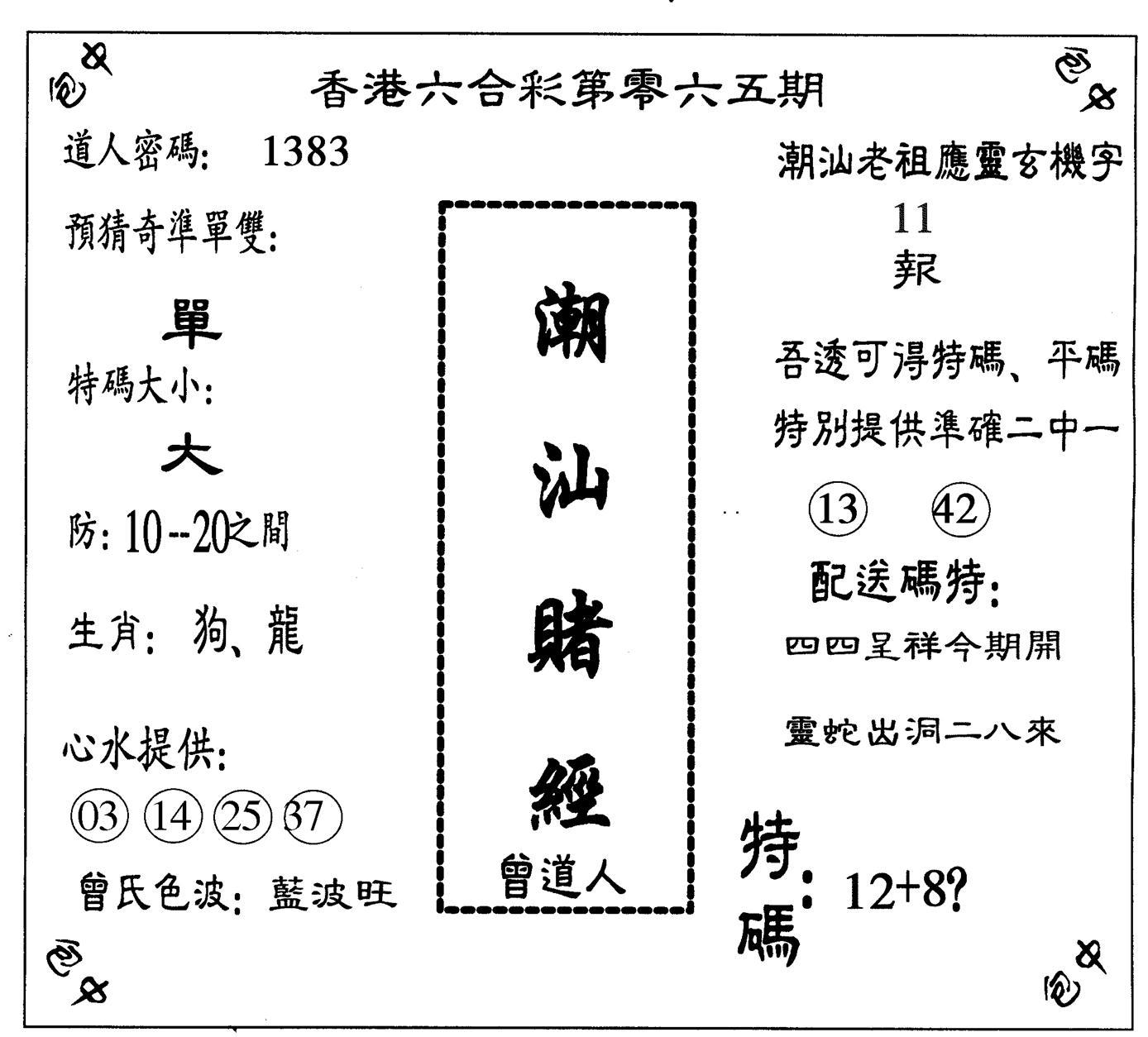 065期潮汕赌经(黑白)