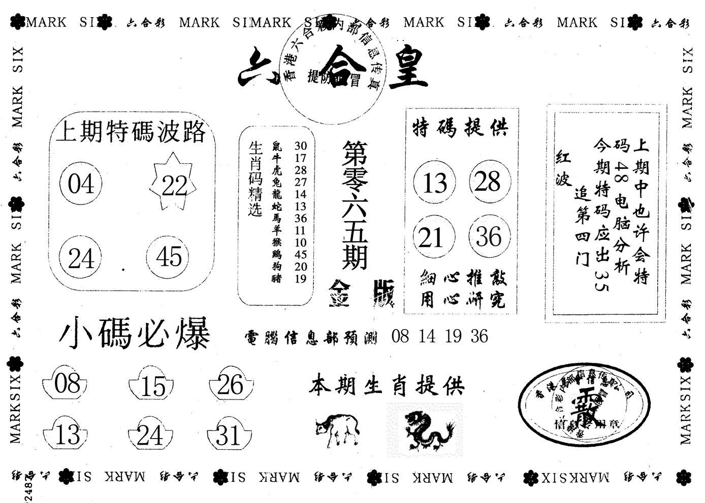 065期金版六合皇(黑白)