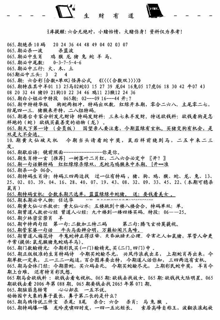 065期生财有道A(独家料)(黑白)