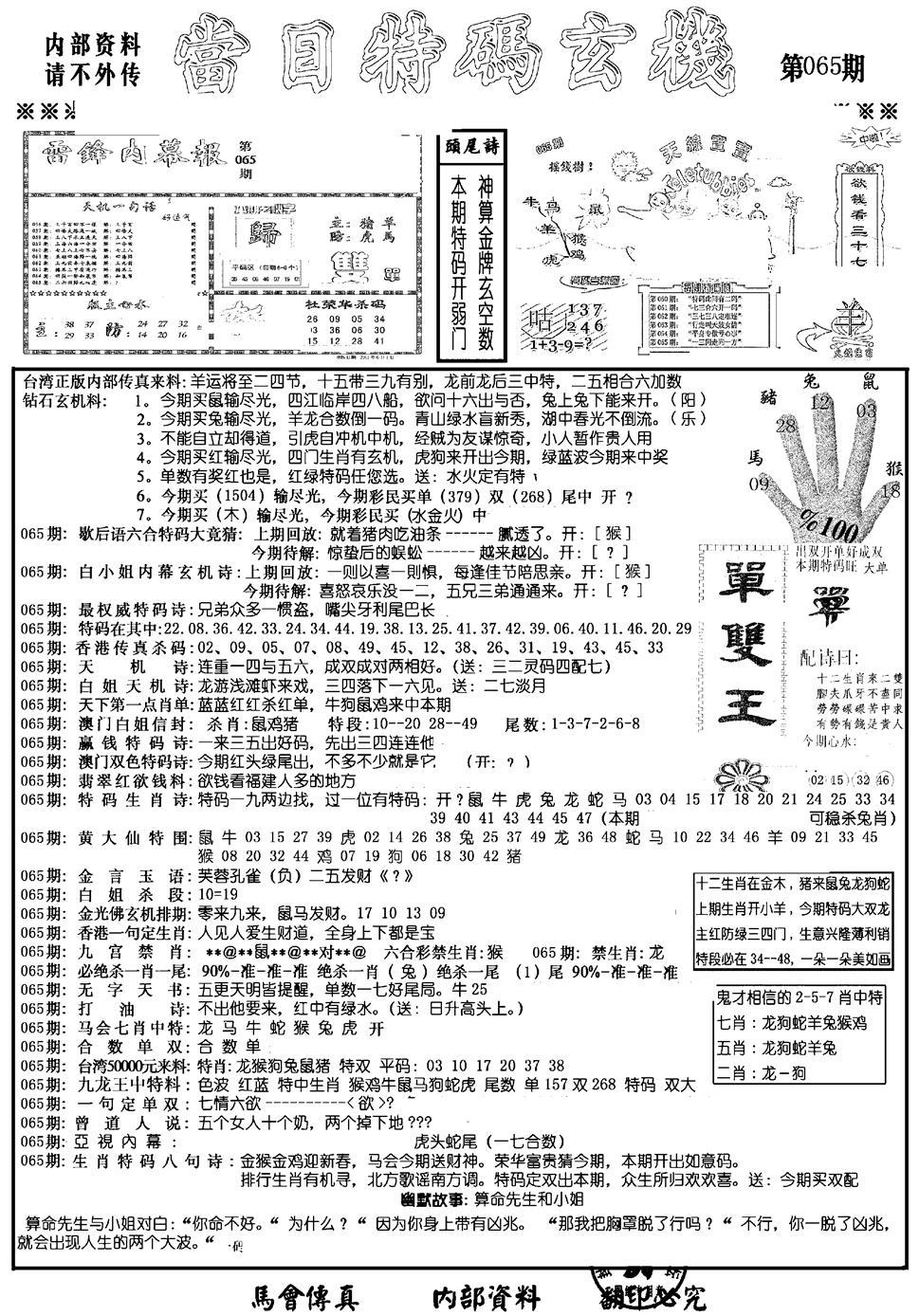 065期当日特码玄机A(新)(黑白)