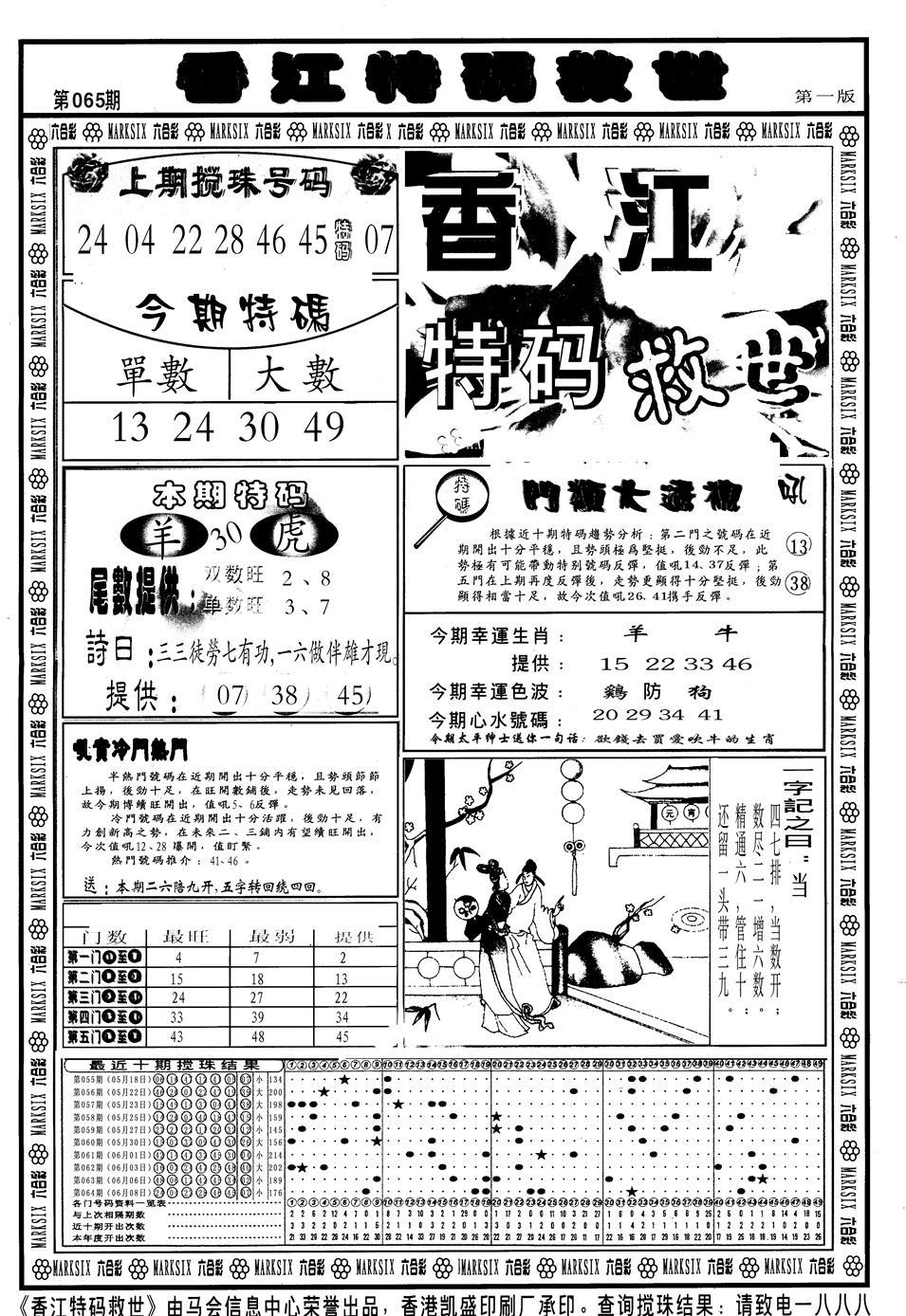 065期香江特码救世A(黑白)
