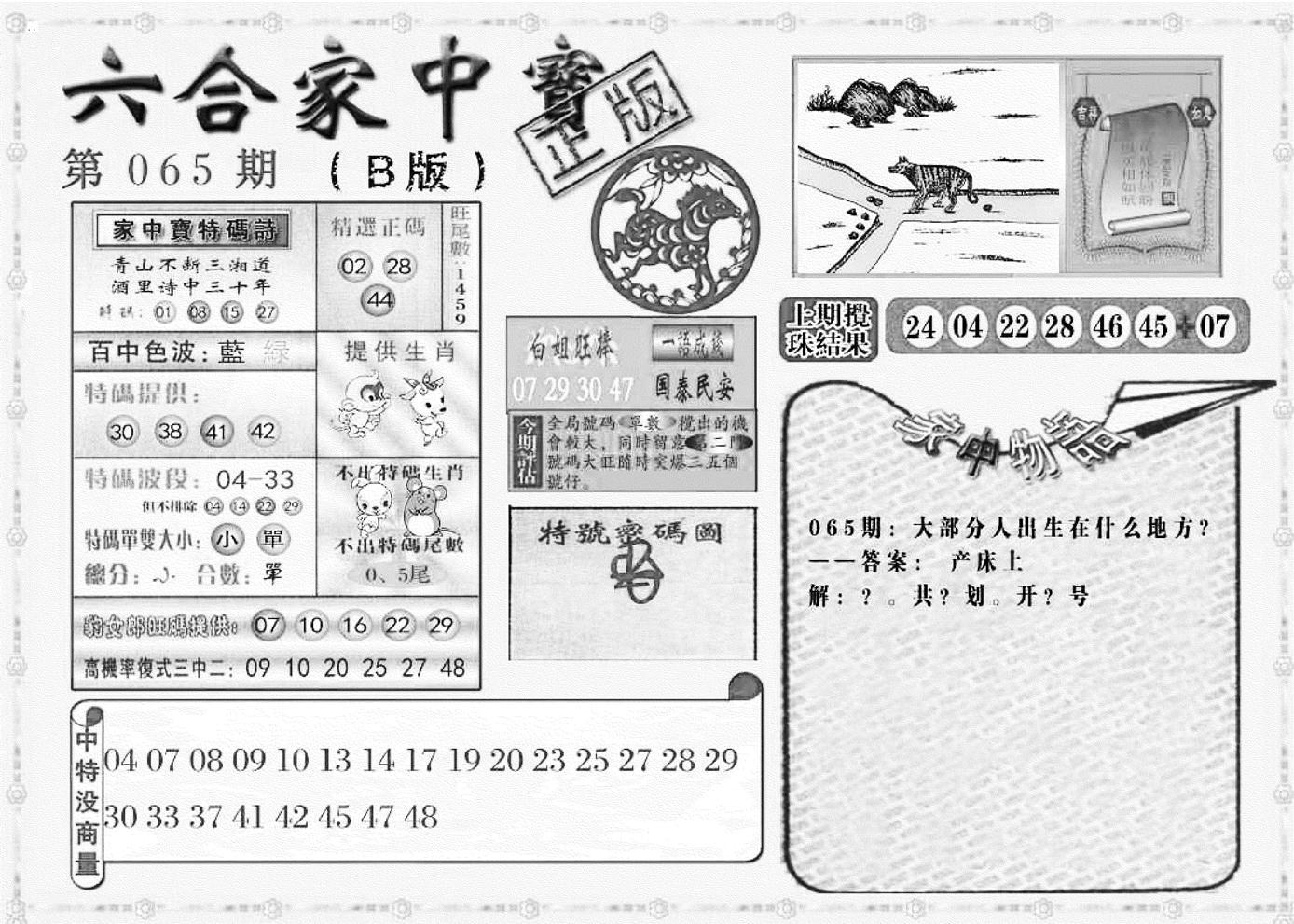 065期曾神童出世B(黑白)
