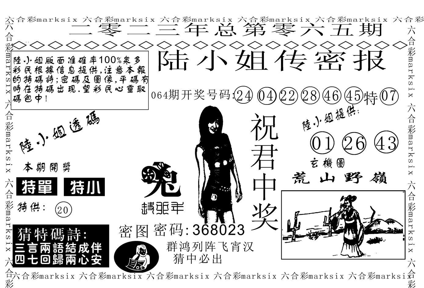 065期陆小姐传密A(黑白)