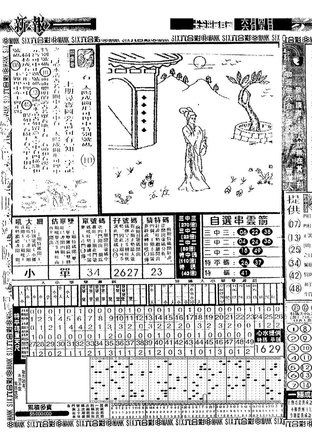 065期假新报跑狗A(黑白)