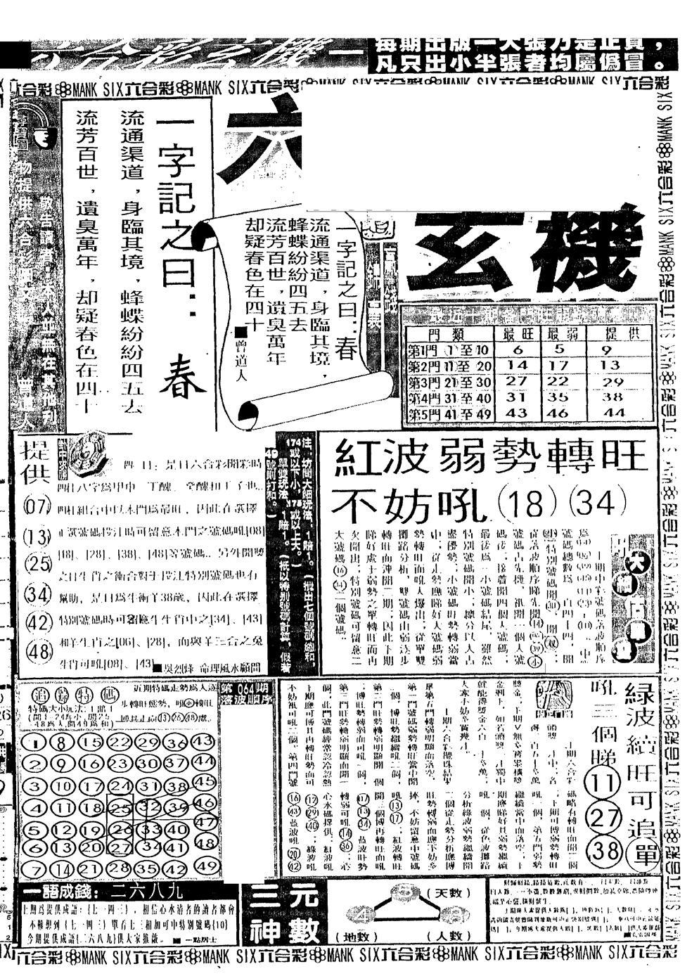 065期假新报跑狗B(黑白)