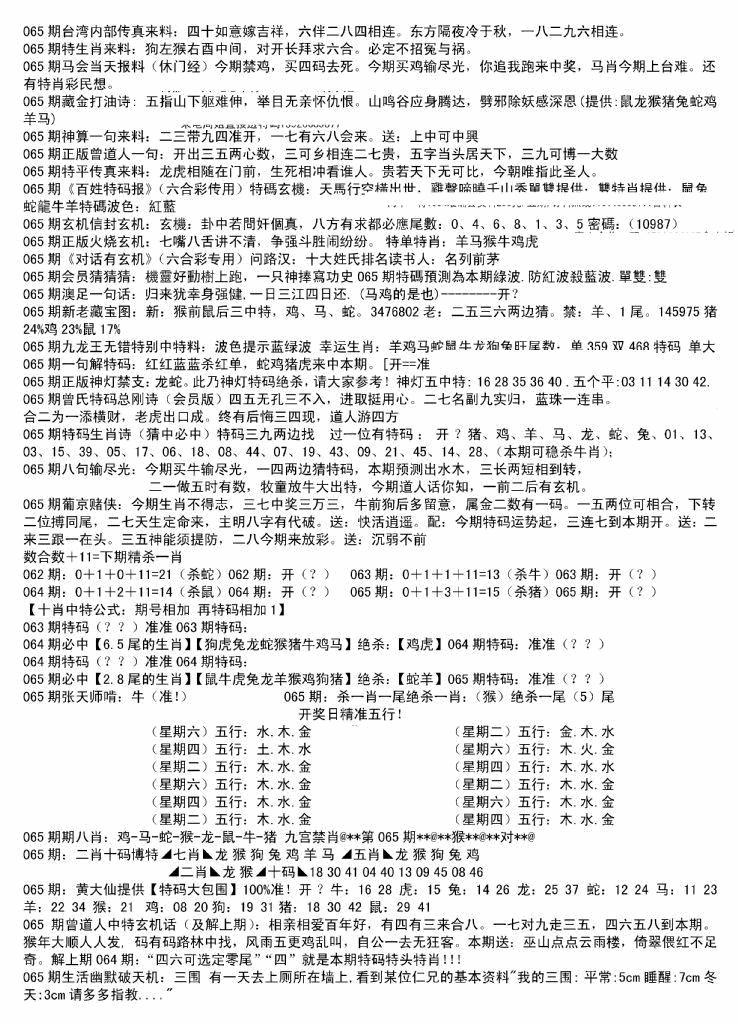 065期内部综合精选B(黑白)