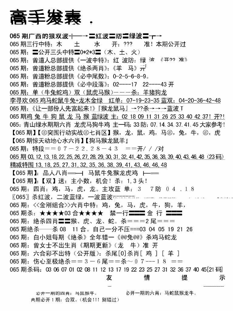 065期高手发表(黑白)