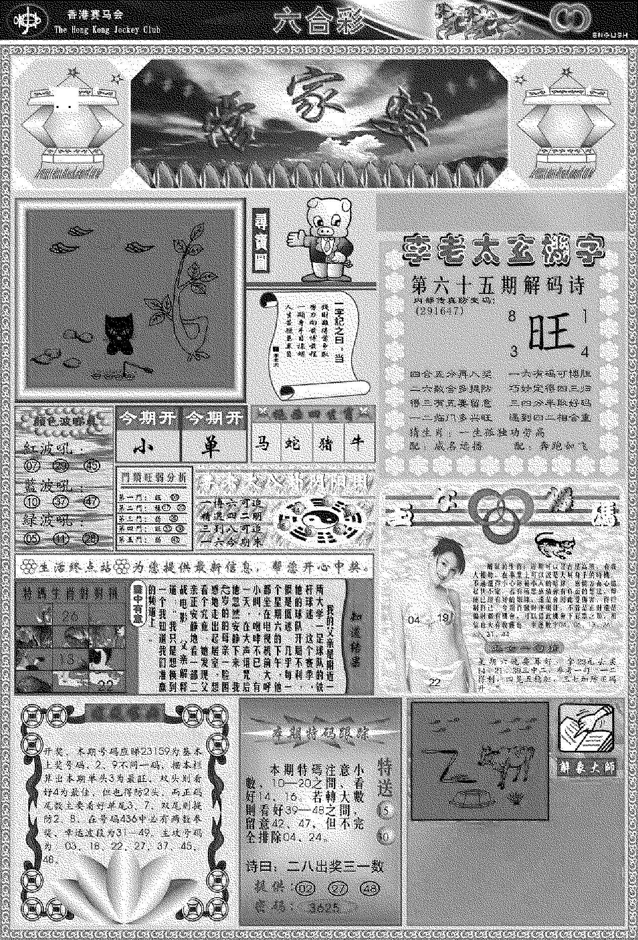 065期正版管家婆(黑白)