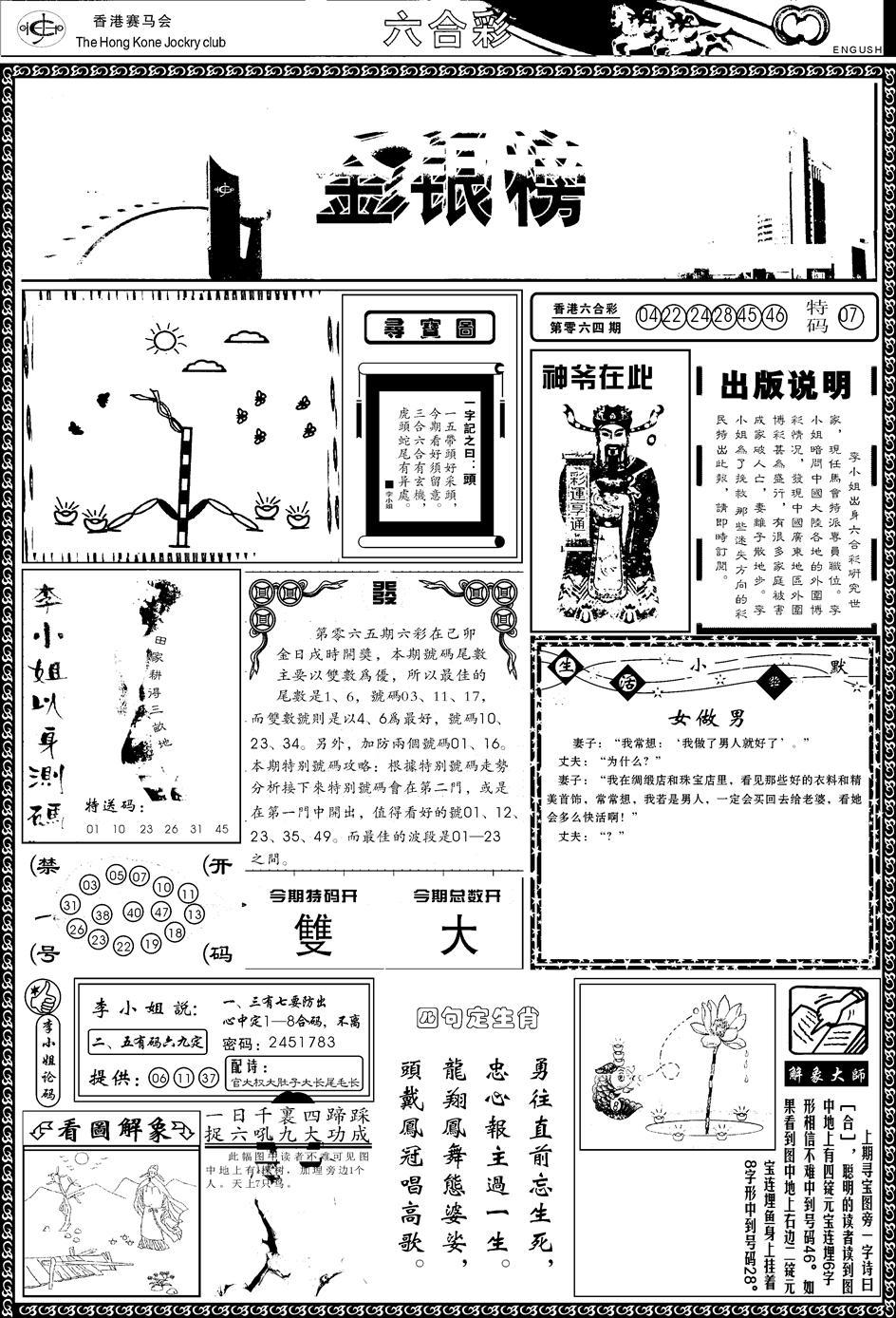 065期金银榜(黑白)