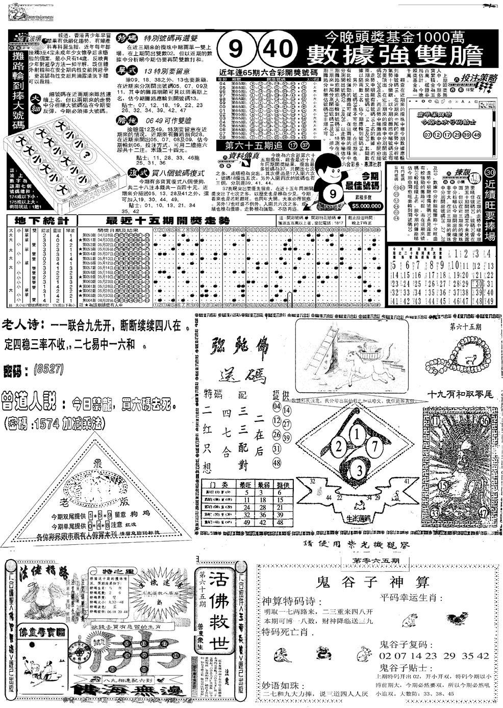 065期当日报-3(黑白)