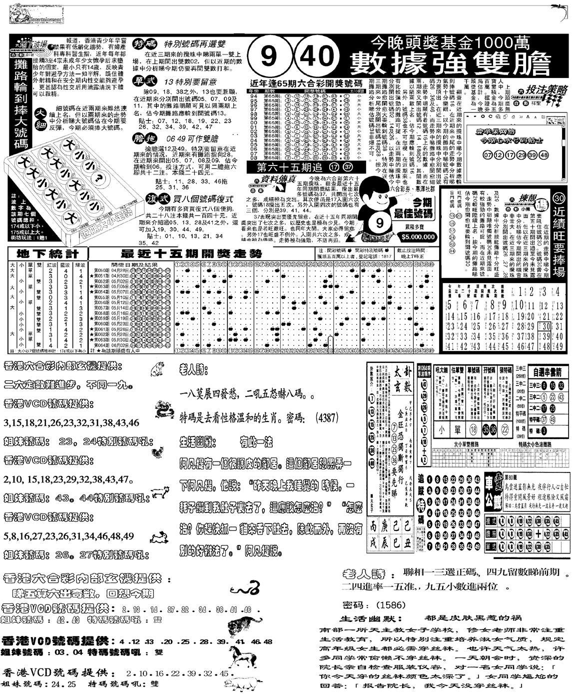 065期当日报-5(黑白)