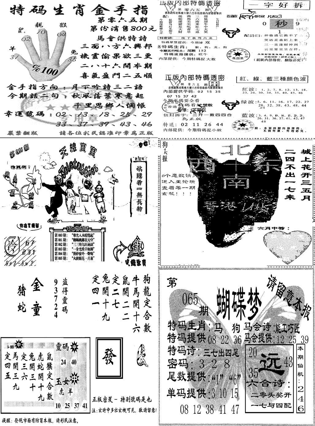 065期当日报-7(黑白)