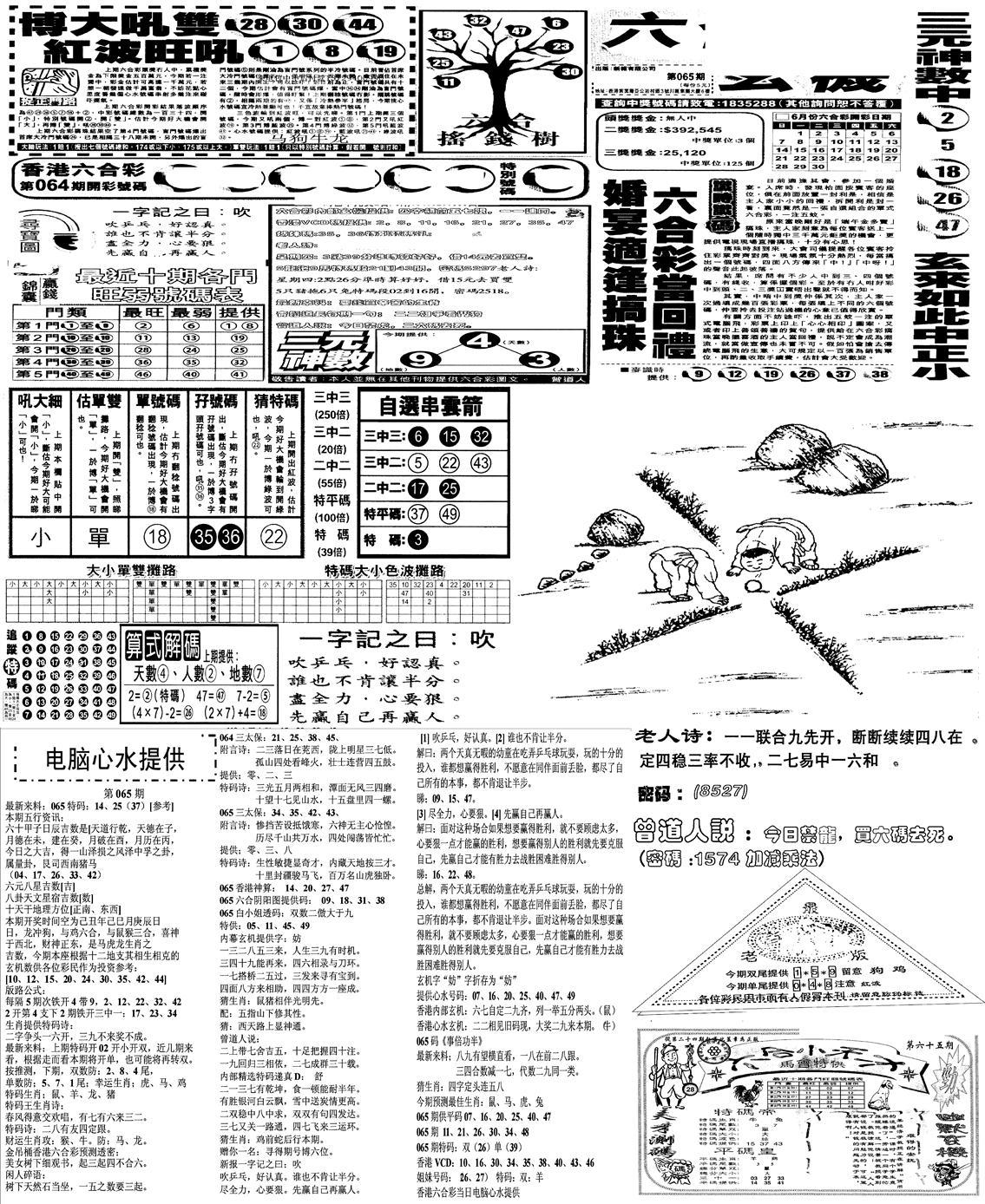 065期当日报-10(黑白)