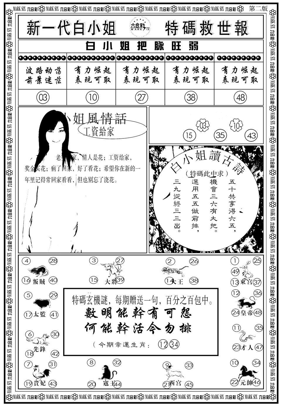 065期新一代白姐B(黑白)