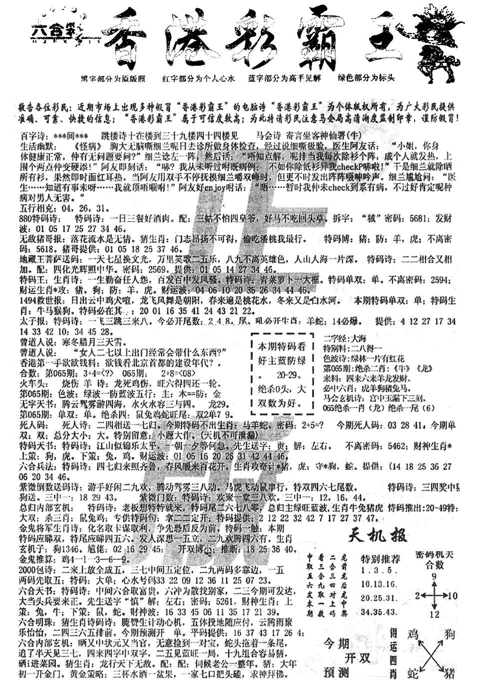 065期平西版彩霸王A(黑白)