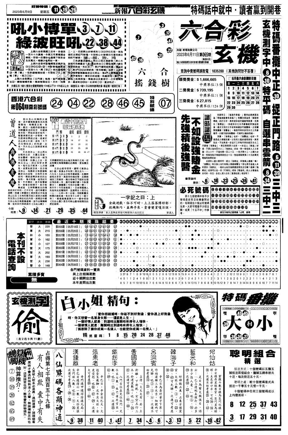 065期另版跑狗A(正面)(黑白)