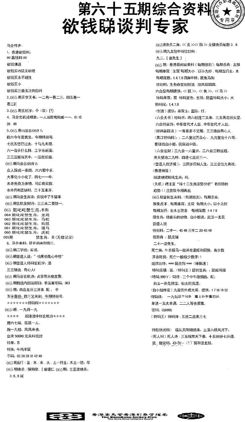 065期2008综合资料(黑白)