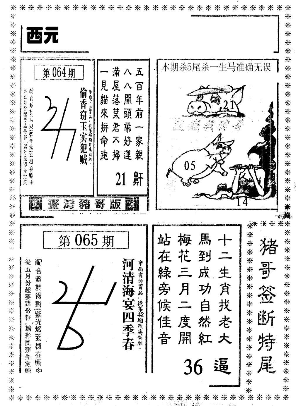 065期美猴王(黑白)