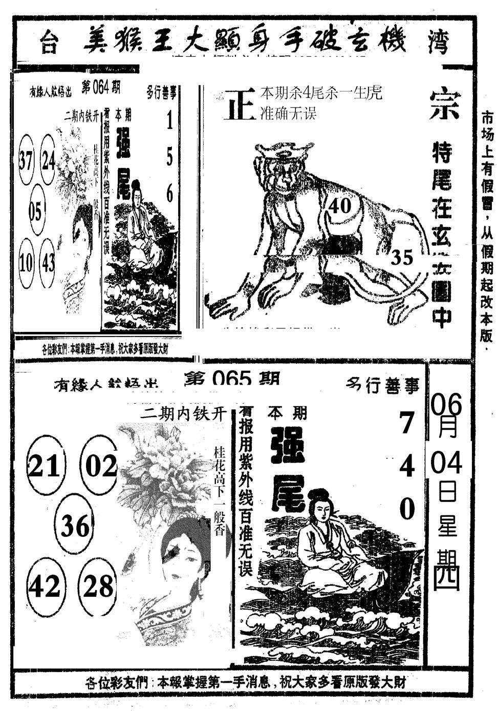 065期猪哥段特尾(黑白)