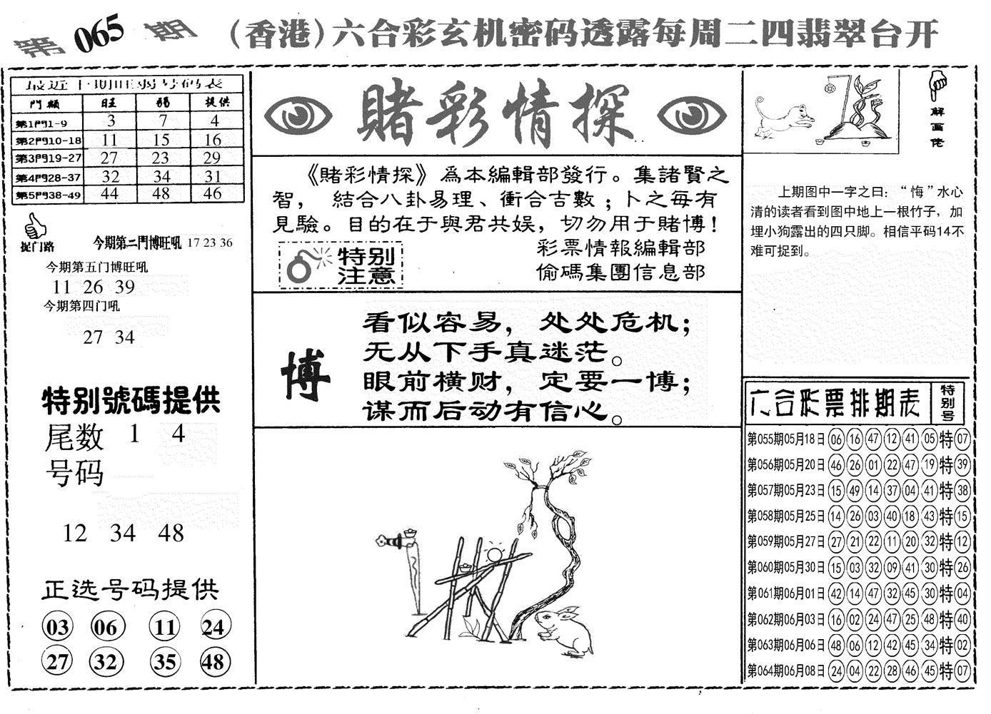 065期另赌彩情探(黑白)