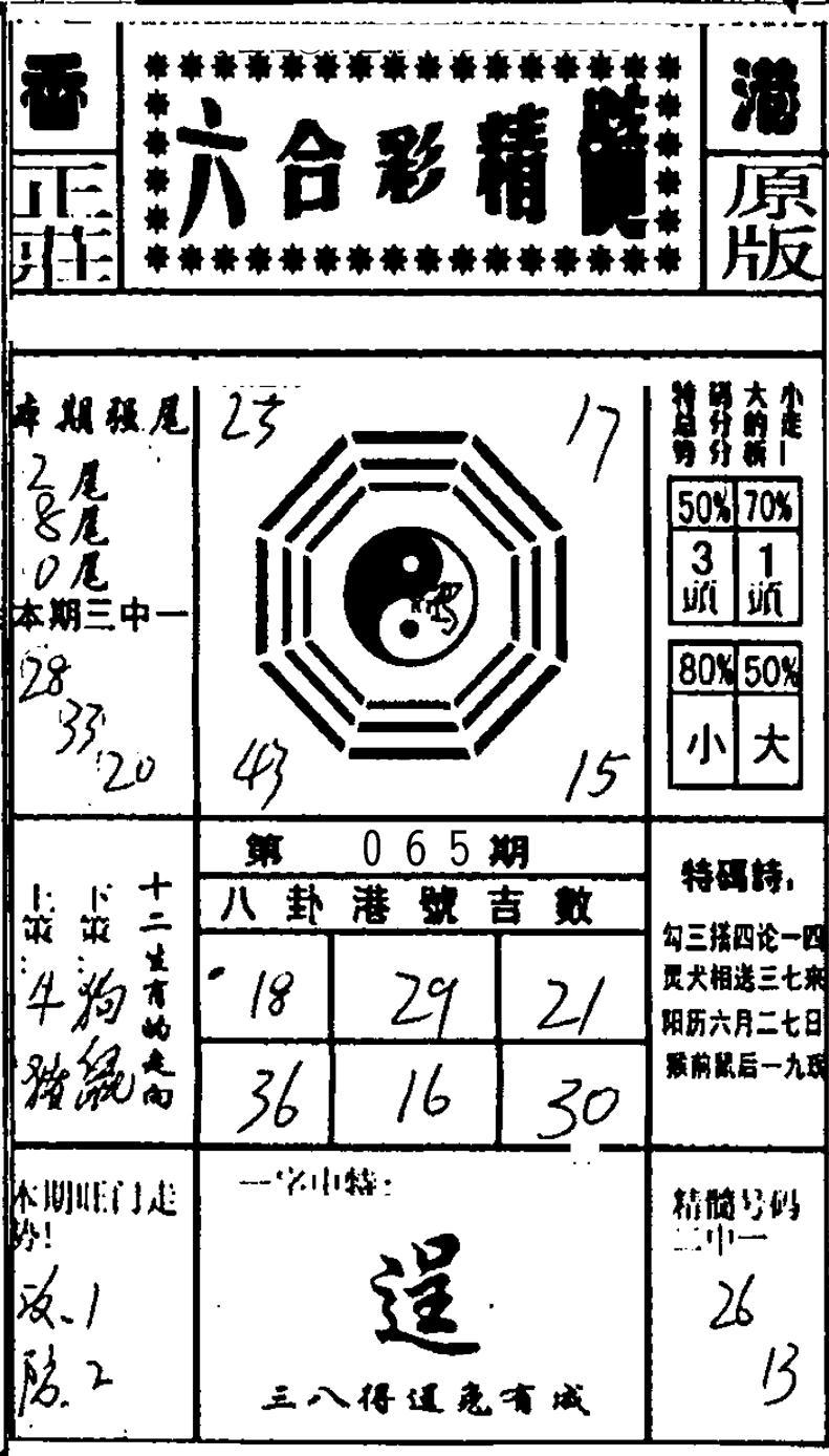065期六合精髓(黑白)
