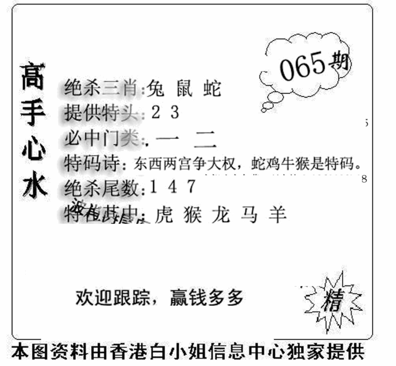065期老曾道人攻略(黑白)