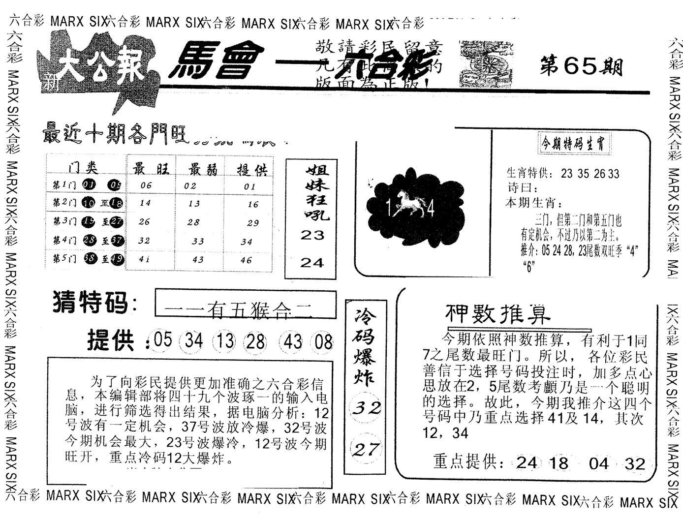 065期另版大公报(黑白)
